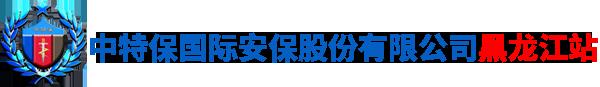 黑龙江哈尔滨保安服务公司加盟-安保公司挂靠-中特保(黑龙江)